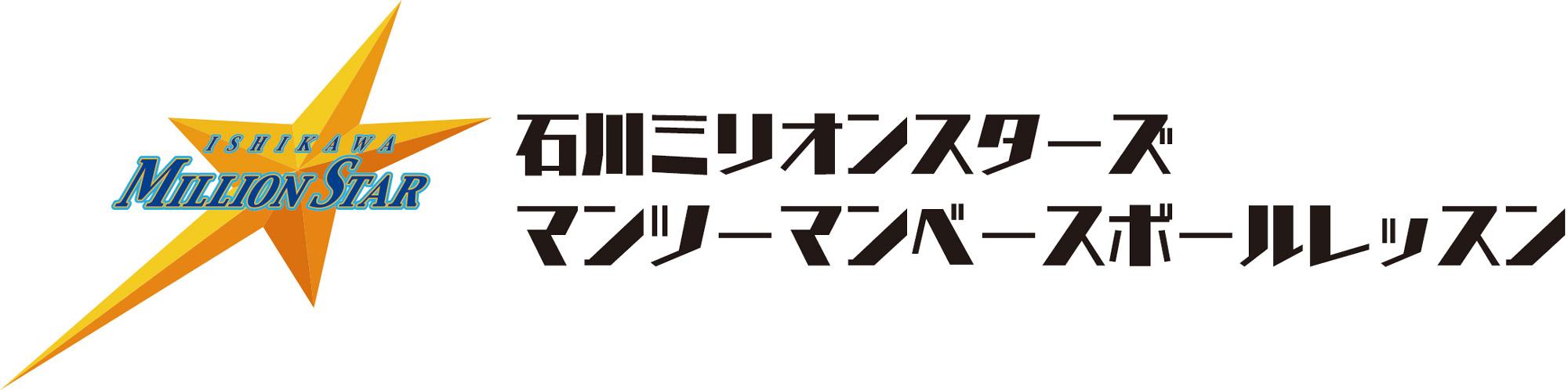 石川ミリオンスターズ マンツーマンベースボールレッスン